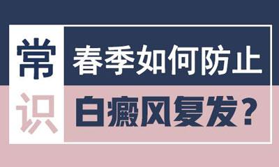 肖海靖主任支招:如何防范春季白癜风复发
